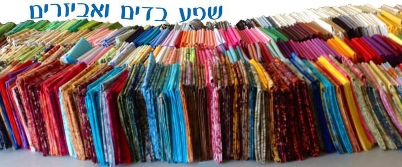 Pissott is having a 3-Day Sale in Shfayim