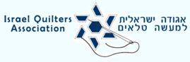 The Israeli Quilters' Association